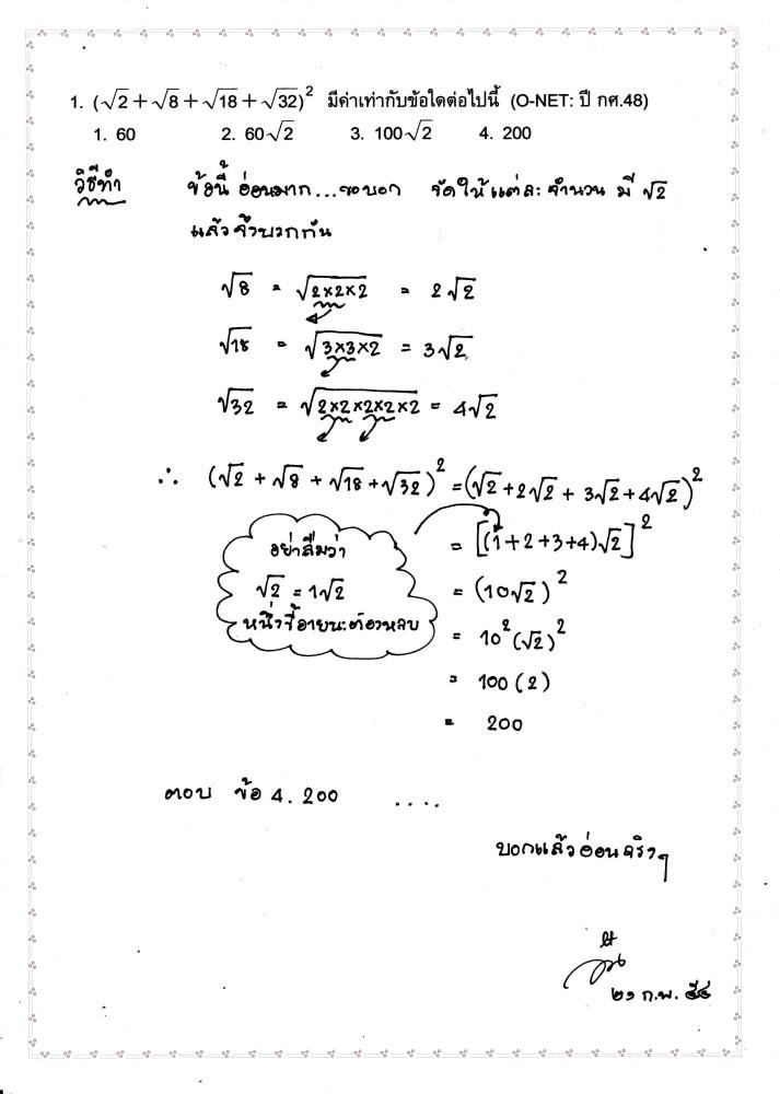 เฉลย เลขยกกำลัง (ราก/กรณฑ์) (1/6)