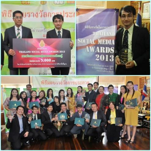 รางวัล Thailand Social Media (for Education) Awards 2013 รับมอบจากท่านเลขาธิการการศึกษาขั้นพื้นฐาน ดร.ชินภัทร ภูมิรัตน