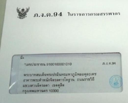 idcard_King