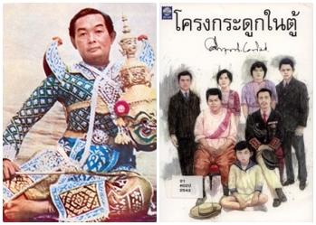 ดราม่าเรื่องนาฏศิลป์ไทย (2/2)