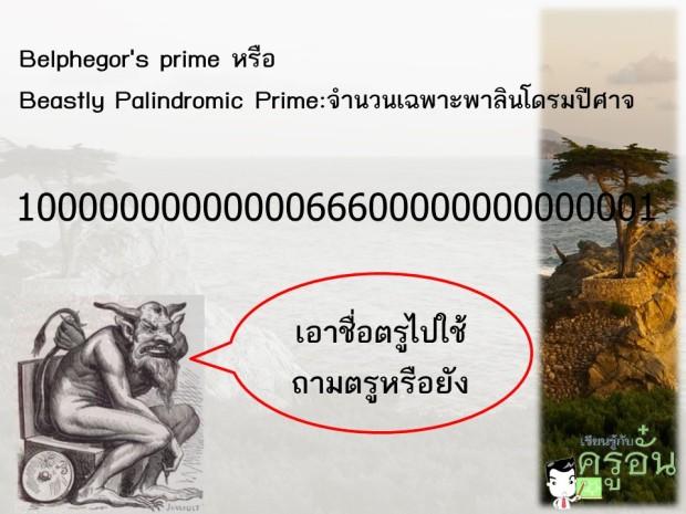 Belphegor's prime